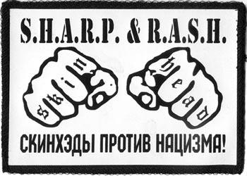 S.H.A.R.P. & R.A.S.H. Скинхэды против нацизма - Антифа скинхеды ...