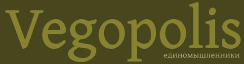 Vegopolis – это общество людей, которые придерживаются здорового образа жизни.